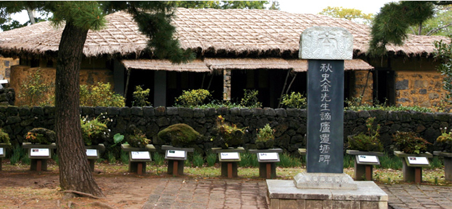 History of Exile, Chusa Exile Site