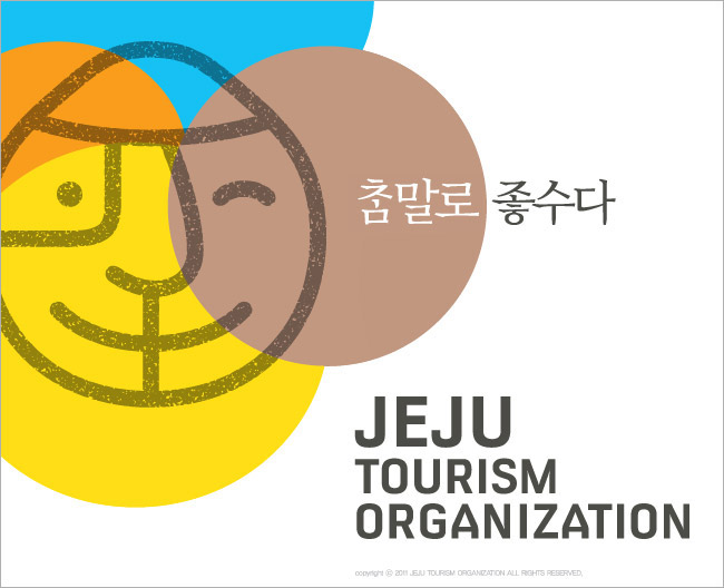 참말로 좋수다 JEJU TOURISM ORGANIZATION copyright ⓒ 2011 JEJU TOURISM ORGANIZATION ALL RIGHTS RESERVED.
