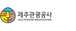 제주관광공사  JEJU TOURISM ORGANIZATION