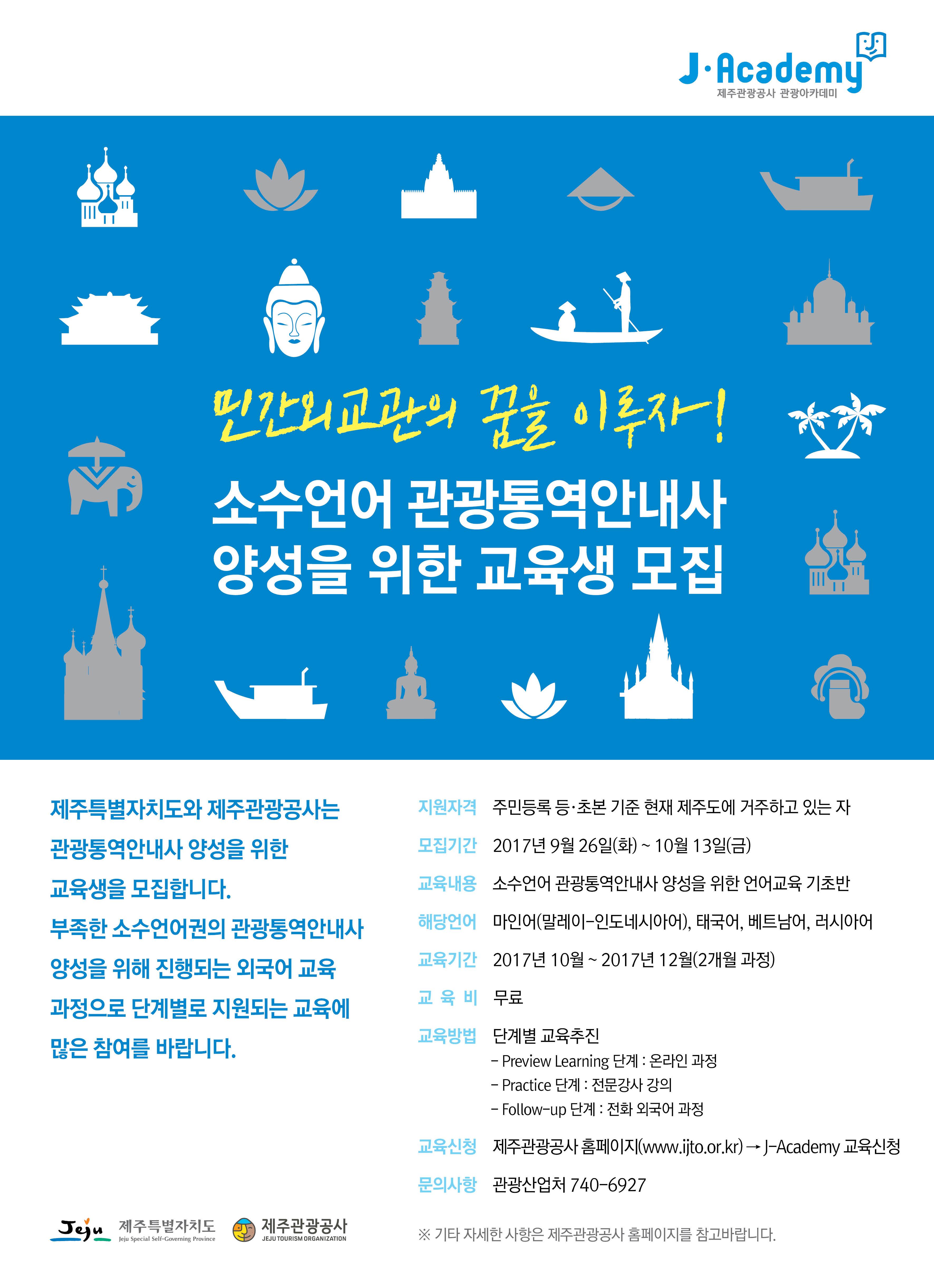 소수언어 관광통역안내사 양성을 위한 교육생 모집 포스터