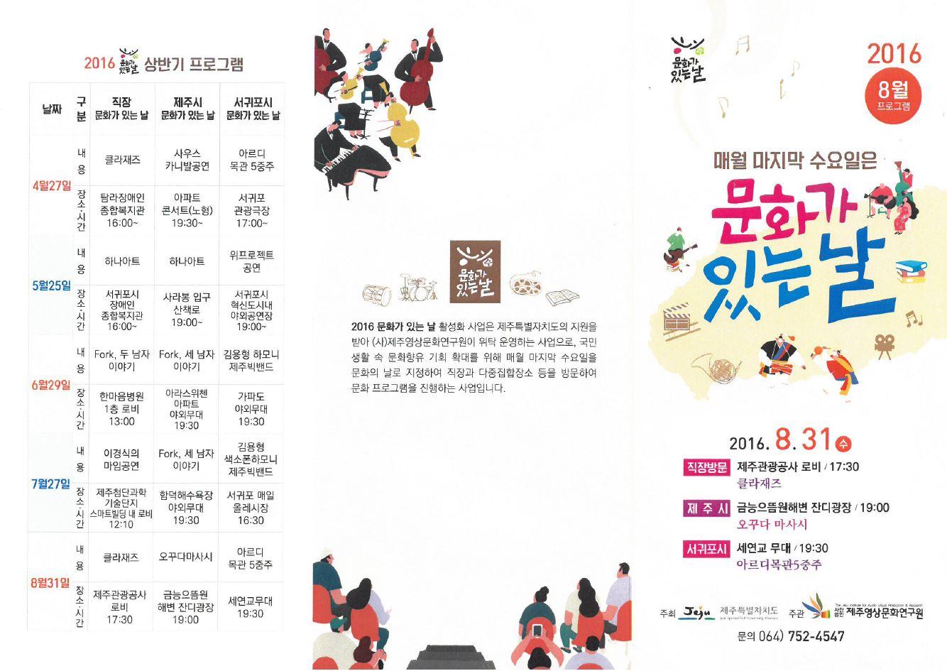 매월 마지막 수요일은 문화가 있는날 2016.8.31(수), 직장배달 콘서트