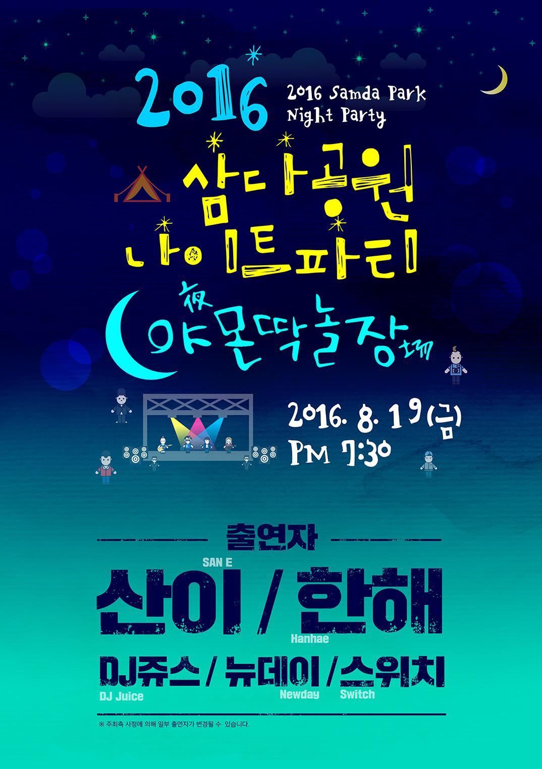 2016 삼다공원 나이트 파티 야몬딱놀장, 2016.8.19(금) 19시 30분